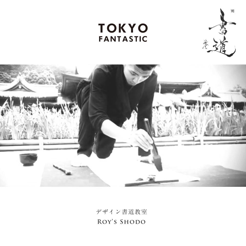 「Roy's Shodo」 TOKYO FANTASTIC デザイン書道教室