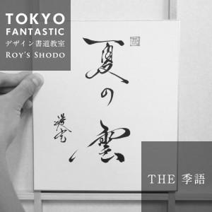 【レポート】書道家Roy's Legend Tokyo 7/26-7/27