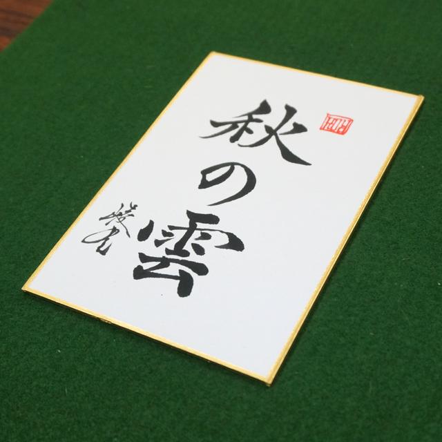 akinokumoroy640