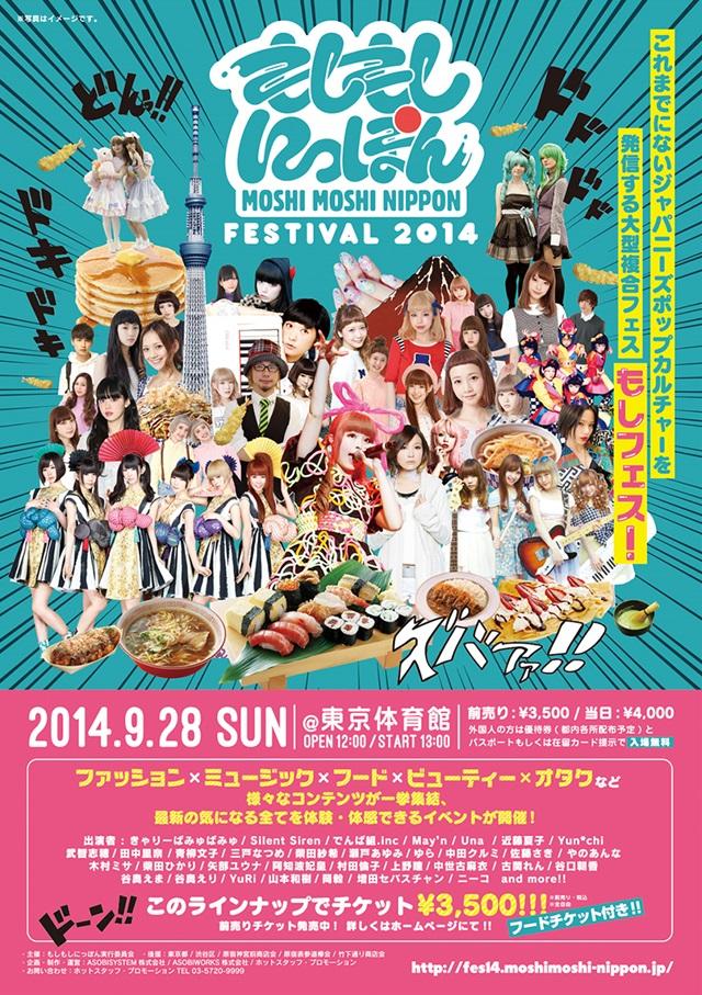 【レポート】もしもしにっぽんFESTIVAL2014