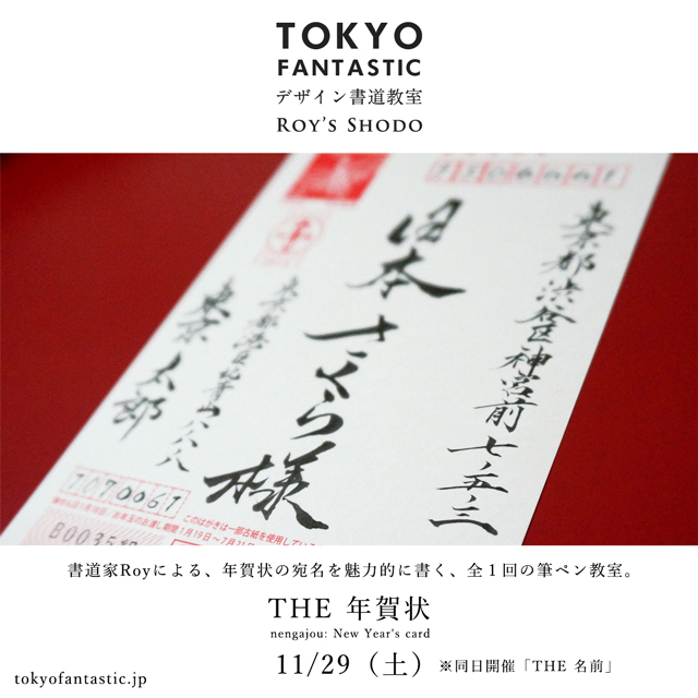 「THE 年賀状」  11/29(土)開催。受講者募集中!