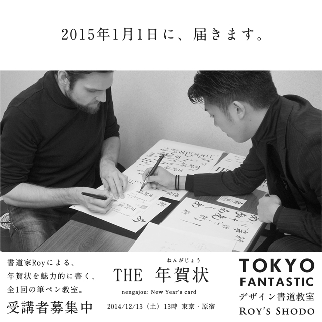 「THE 年賀状」 12/13(土)開催。受講者募集中!