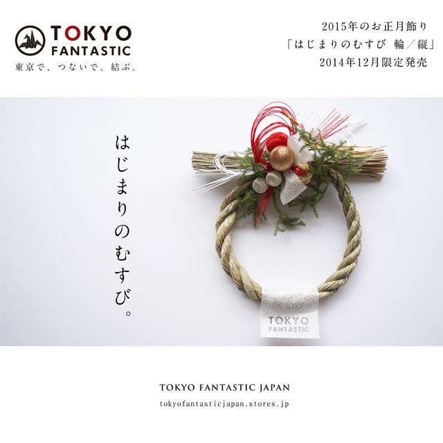 お正月飾り しめ縄 しめ飾り 鶴水引