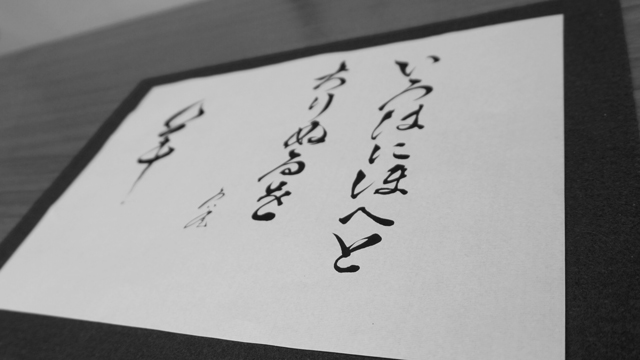 「THE いろはにほへと」2015/1/22(木)