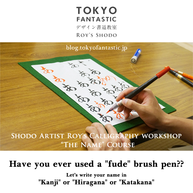 shodo calligraphy workshop