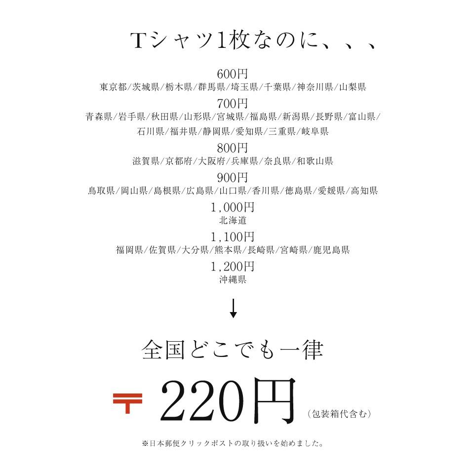 郵送料全国一律220円(Tシャツ2枚まで)