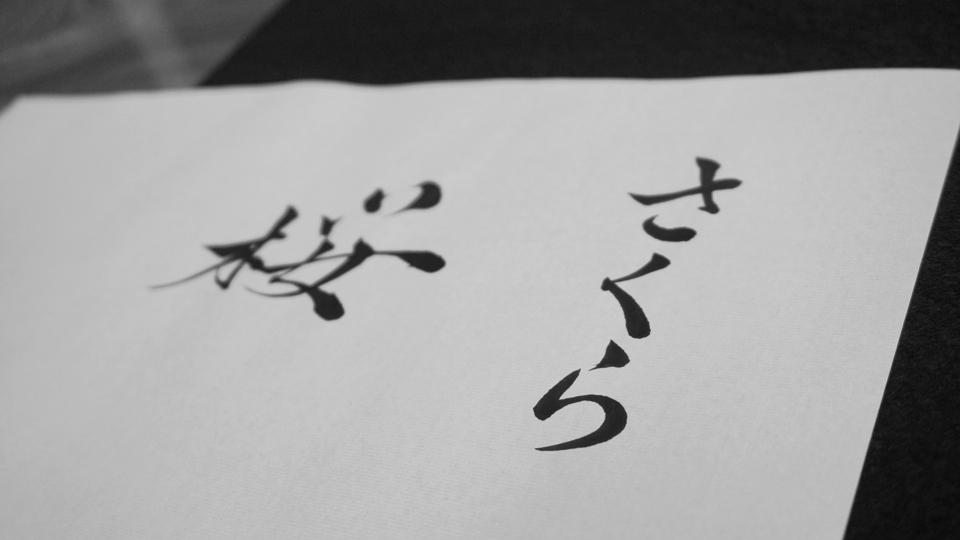 「THE 一文字 & 名前」 2015/3/14(土)