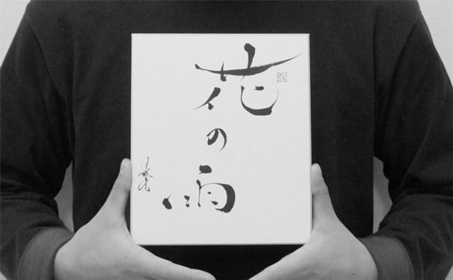 「THE 一文字 & 名前」 4/11 受講生募集中!