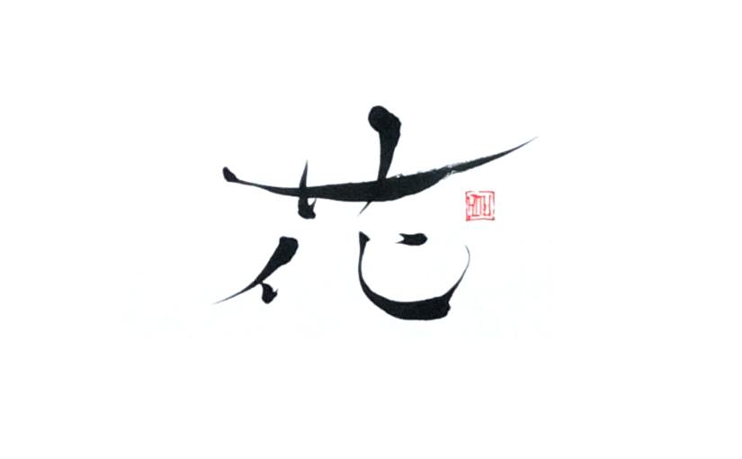 「THE 一文字 & 名前」 5/23 受講生募集中!