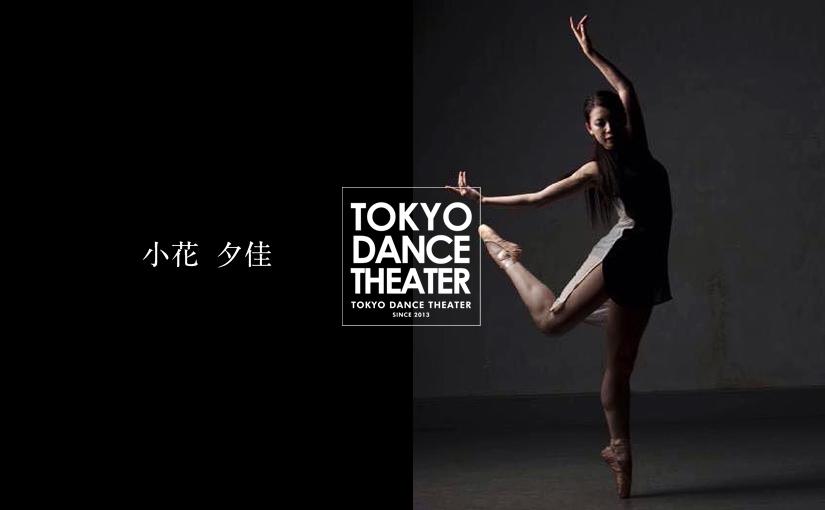 小花 夕佳 – TDT 4