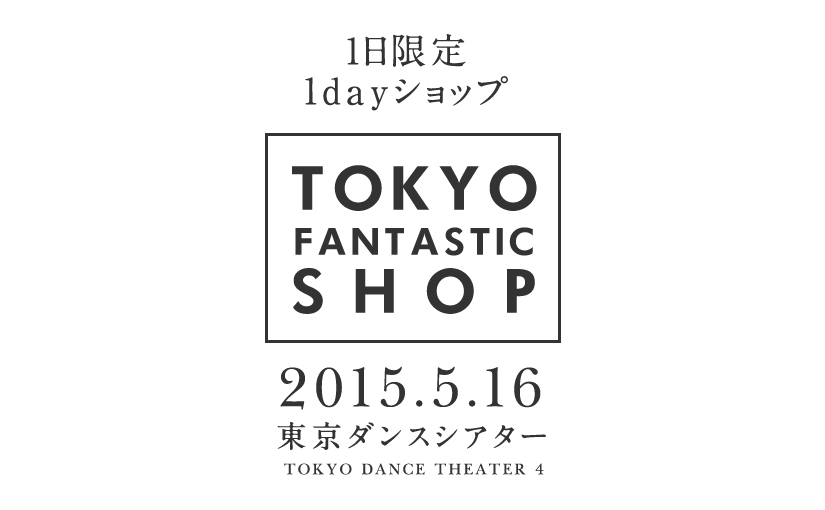 TOKYO FANTASTIC SHOP – TDT 4