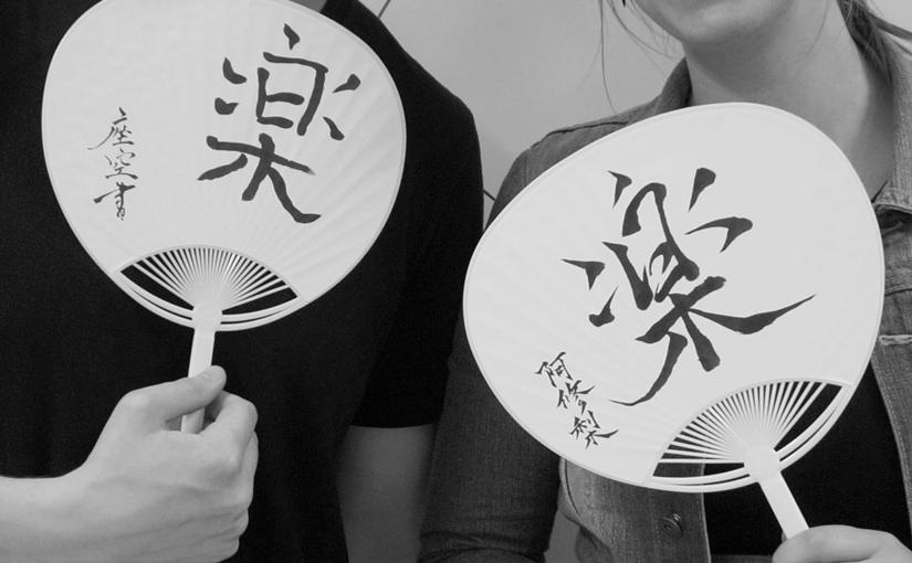 「THE 一文字 & 名前」 5/23(土)