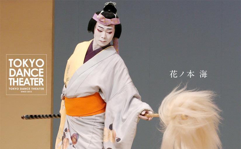 花ノ本 海 – TDT 4