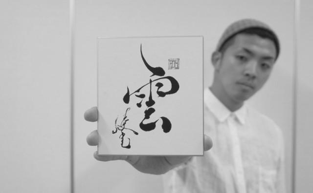 書道家 青崚の筆ペン教室 7/18(土) 受講生募集中!