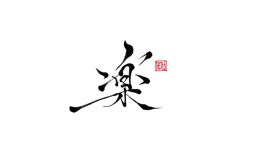 「THE 一文字 & 名前」 6/27 受講生募集中!