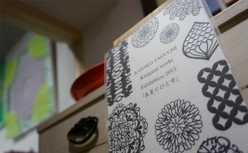 個展 KANAKO YAGUCHI Kirigami Works Exhibition 2015「真夏のひと雫」