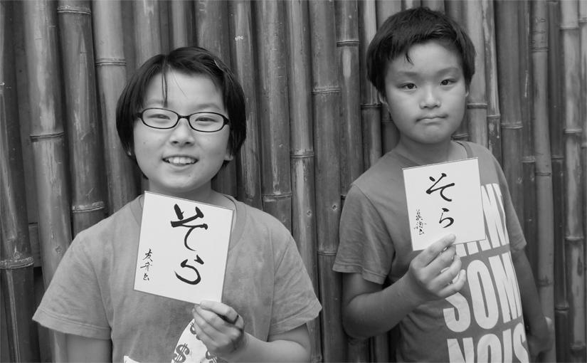 書道家 青崚の筆ペン教室 7/18(土) 開催されました!
