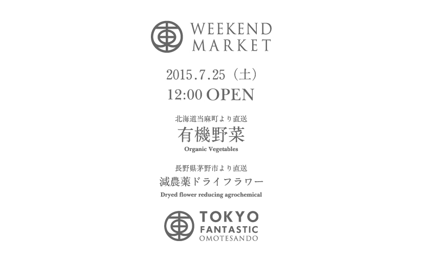 Weekend Market 2015.7.25 (土)12:00 OPEN