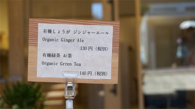 有機緑茶 有機ジンジャーエール