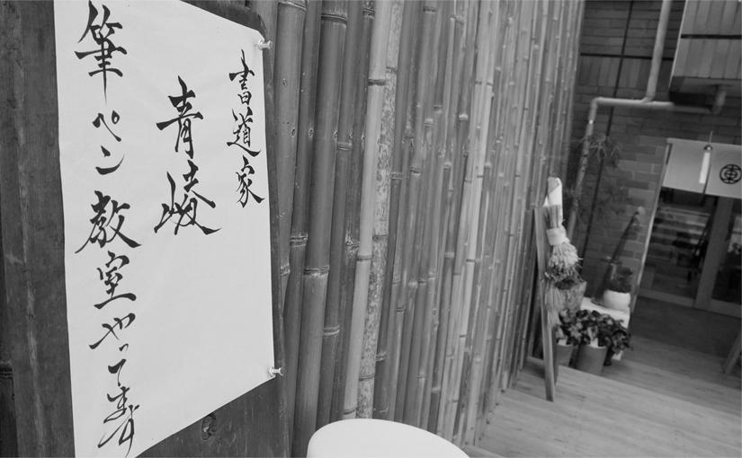 書道家 青崚の筆ペン教室 8/8(土) 開催されました!