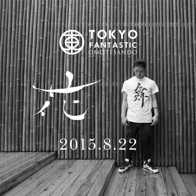書道家 青崚による筆ペン教室 8/22(土)