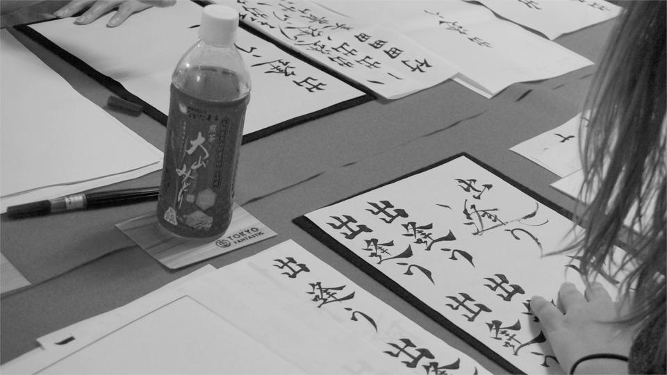 書道家 青崚の筆ペン教室 8/22(土)  15