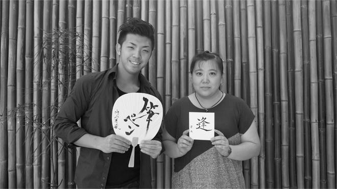 書道家 青崚の筆ペン教室 8/22(土)  3