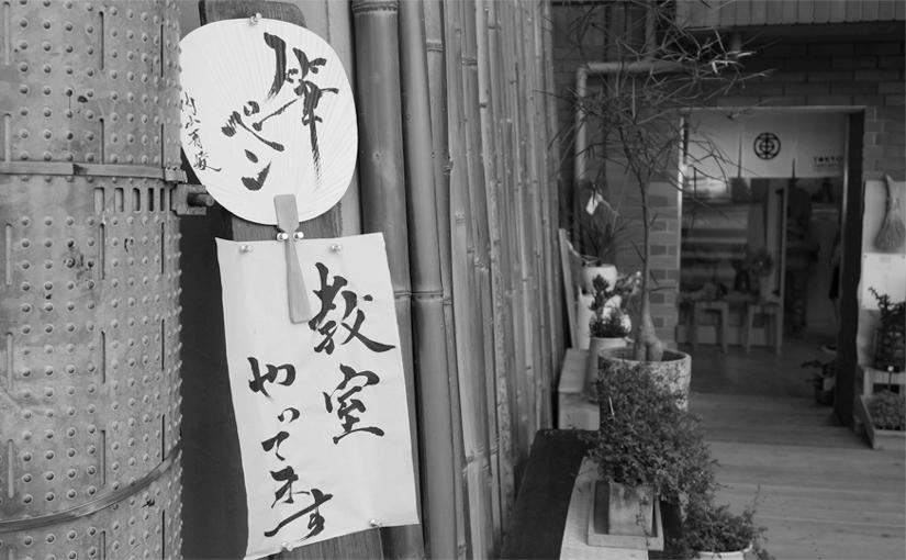 書道家 青崚の筆ペン教室 8/22(土) 開催されました!