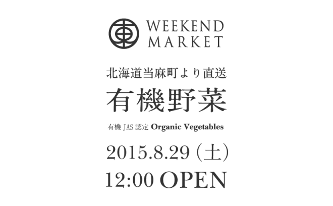 Weekend Market 2015.8.29 (土)12:00 OPEN
