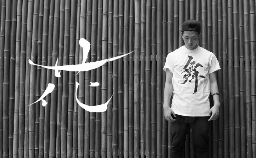 書道家 青崚の筆ペン教室 8/8(土) 受講生募集中!