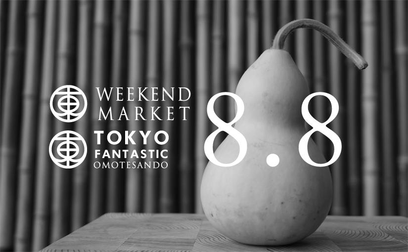 8/8(土)Weekend Market & 書道家  青崚 筆ペン教室&個展「ナツガラ」