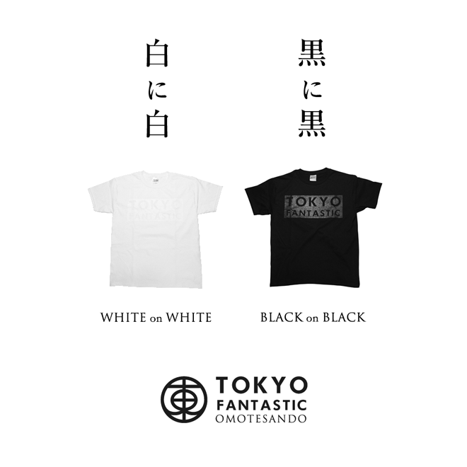 TOKYO FANTASTIC 白と白 黒と黒