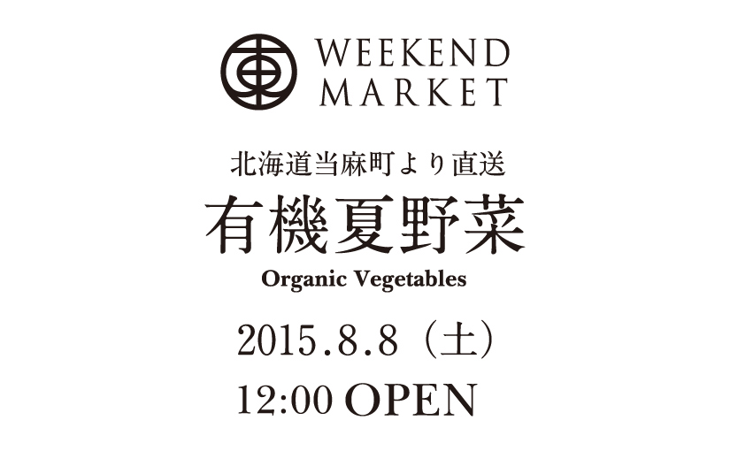 Weekend Market 2015.8.8 (土)12:00 OPEN