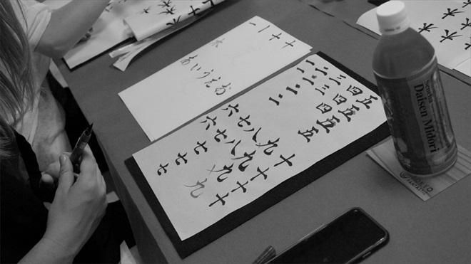 書道家 青崚 (Roy)の筆ペン教室 南青山 表参道 010