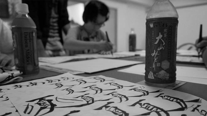 書道家 青崚 (Roy)の筆ペン教室 南青山 表参道 017