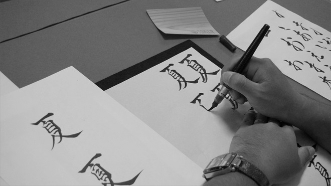 書道家 青崚 (Roy)の筆ペン教室 南青山 表参道 020