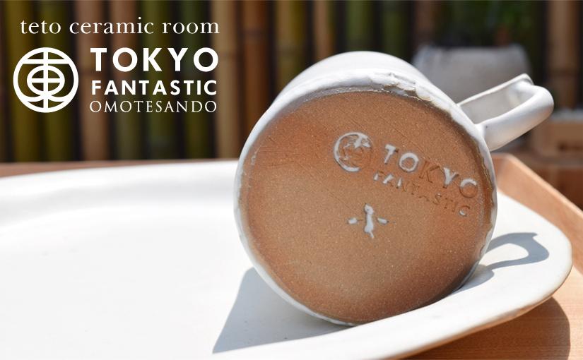 teto ceramic room マグカップ 陶器 TOKYO FANTASTIC