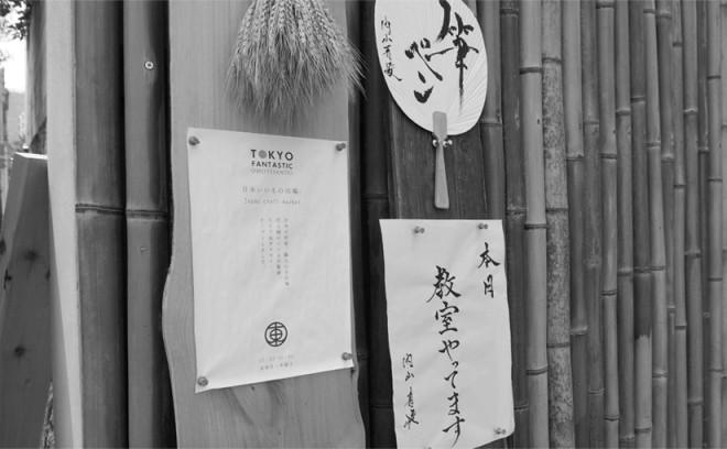 書道家 青崚の筆ペン教室 9/19(土) 受講生募集中!