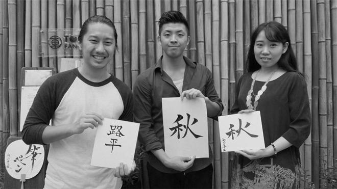 書道家 青崚の筆ペン教室 20150919 10