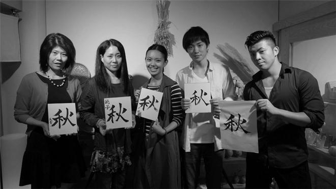 書道家 青崚の筆ペン教室 20150919 15