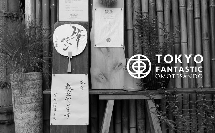 書道家 青崚の筆ペン教室 9/19(土) 開催されました!