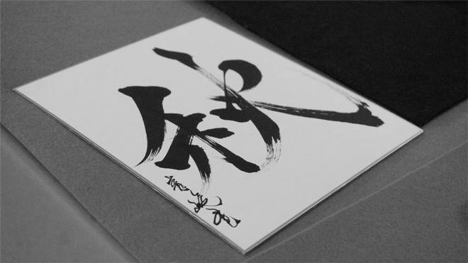 書道家 青崚の筆ペン教室 20150919 3