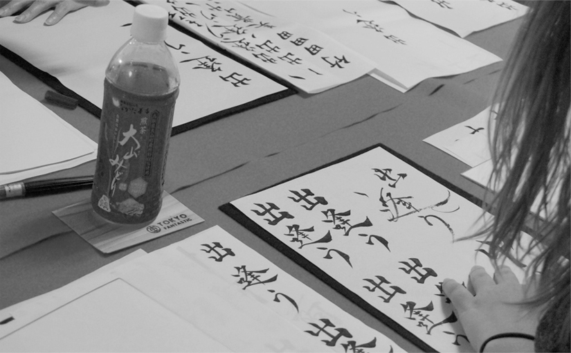 書道家 青崚 (Roy)による筆ペン教室 9/5(土) 受講生募集中!