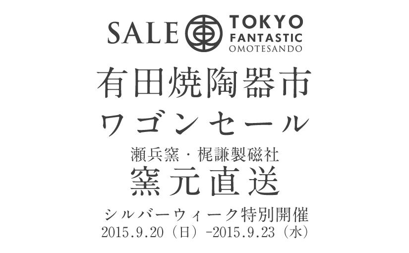 有田焼陶器市 窯元直送セール 開催 2015.9.20-9.23