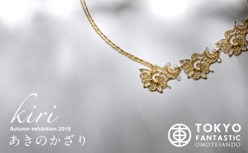 個展 kiri Autumn exhibition 2015 「あきのかざり」