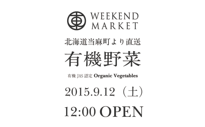 Weekend Market 2015.9.12 (土)12:00 OPEN
