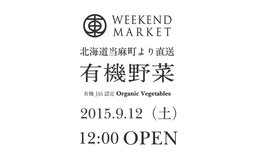 Weekend Market 2015.9.12 (土)12:00 OPEN