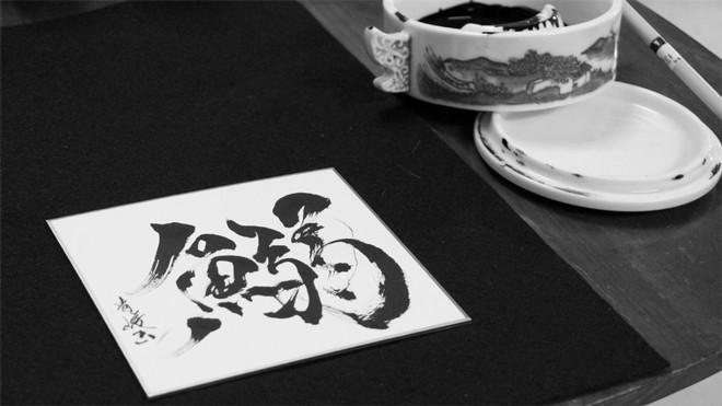 書道家 青崚の筆ペン教室 10/3(土)  16