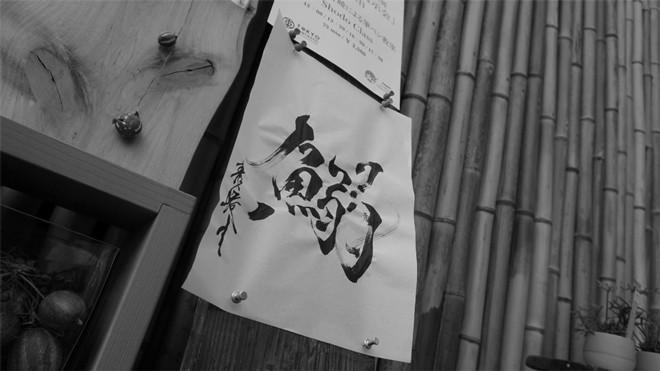 書道家 青崚の筆ペン教室 10/3(土)  1