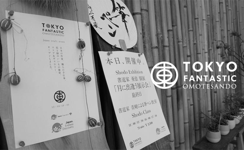 書道家 青崚の筆ペン教室 10/3(土) 開催されました!